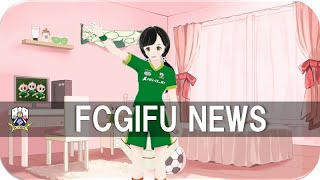 【FC岐阜】蹴球夢によるFC岐阜からのお知らせ~ボールチェーンギッフィー~