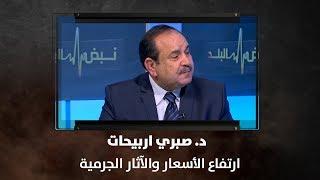 د. صبري اربيحات - ارتفاع الأسعار والآثار الجرمية