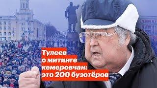 Тулеев о митинге кемеровчан: это 200 бузотёров
