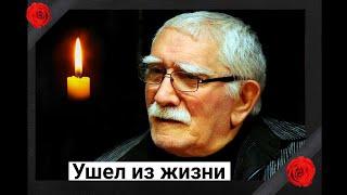 Еще одна утрата. Ушел из жизни советский актер Армен Джигарханян