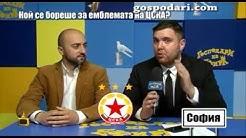 Никола Газдов коментира пред Господарите връзката на Теменуга Газдова с Лудогорец