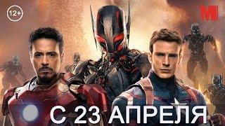 Дублированный трейлер фильма «Мстители: Эра Альтрона»