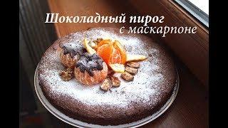 Шоколадный пирог с маскарпоне/ Шоколадный кекс/ Готовлю с любовью