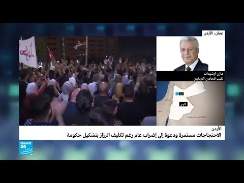 لماذا الإبقاء على الإضراب في الأردن رغم دعوة الملك لحوار بشأن ضريبة الدخل؟  - 16:22-2018 / 6 / 6
