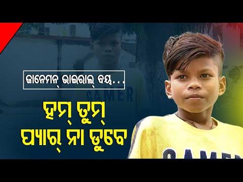 Chhattisgarh's Sahadev Becomes Internet Sensation By This Song