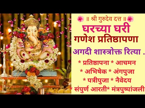 Download Ganesh pratishthapna Vidhi   Ganesh sthapna Vidhi   ganpati pratishthapna Vidhi   Maghi ganpati