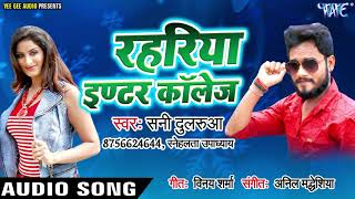 आ गया Sani Dularwa का सबसे नया हिट गाना 2019 - Rahariya Inter Collage - Bhojpuri Hit Song 2019