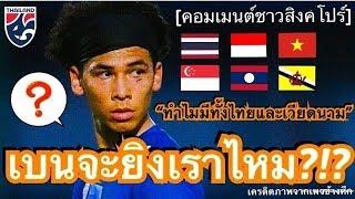 คอมเมนต์ชาวสิงคโปร์ ต่อโอกาสในศึกซีเกมส์ หลังต้องอยู่ร่วมกลุ่มกับทั้งไทย เวียดนามและอินโดนีเซีย