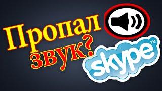 Причины по которым не работает звук при входящих звонках и сообщениях в Cкайпе (Skype)(Причины по которым не работает звук при входящих звонках и сообщениях в Cкайпе (Skype) Вписываем в командную..., 2015-03-16T09:47:12.000Z)