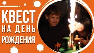 Лучшие Квесты для детей на день Рождения в Киеве от Скянка мрий квесты для детей(, 2017-09-09T12:26:36.000Z)