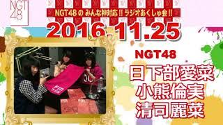 2016年11月25日 NGT48のみんな神対応!! ラジオあくしゅ会!! 日下部愛菜・清司清司麗菜・小熊倫実