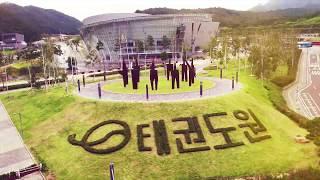 [태권도진흥재단] 태권도원 홍보영상 (협업기관 홍보)