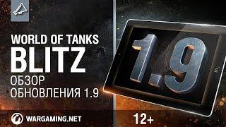 WoT Blitz. Обзор обновления 1.9