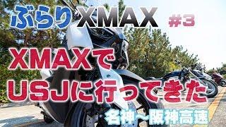 【モトブログ】ぶらりXMAX #3 XMAXでUSJに行ってきた