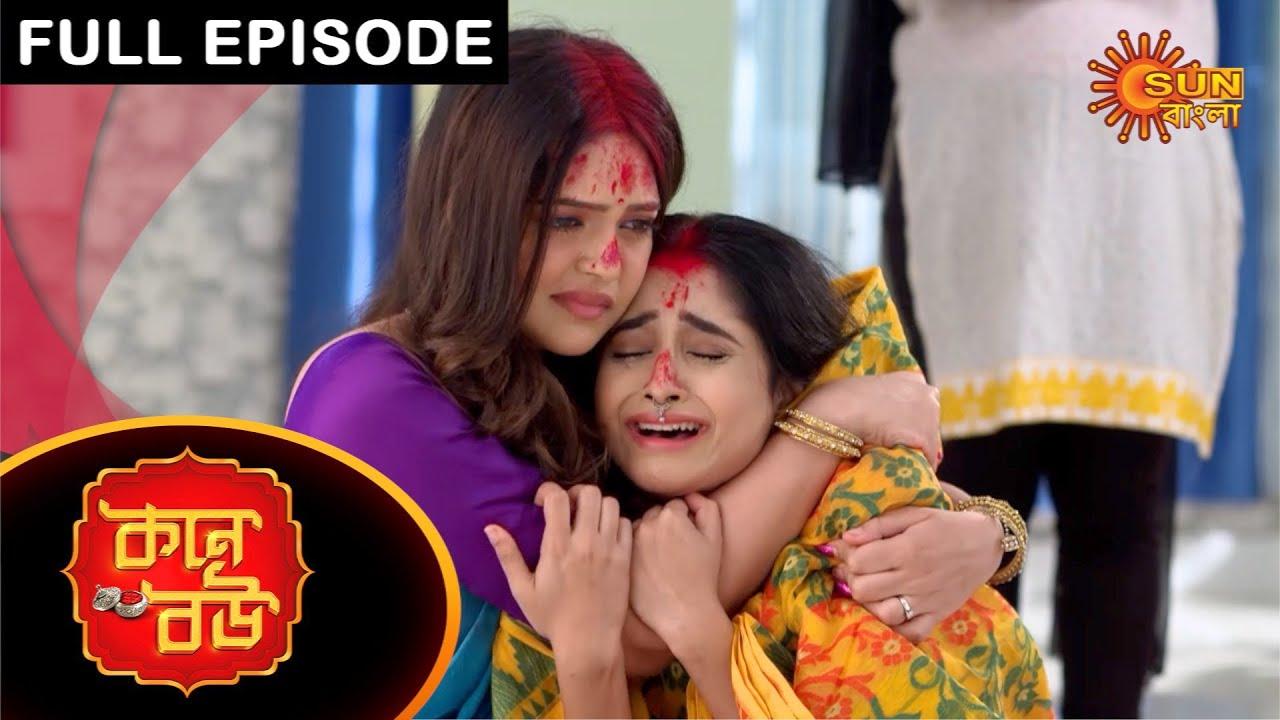 Kone Bou - Full Episode   Ep 20   Sun Bangla TV Serial   Bengali Serial