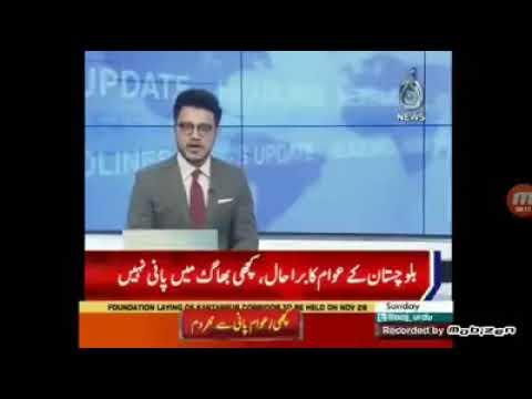 balochistan bhag youtube