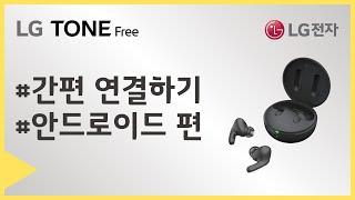 LG 톤프리 TONE-TFP5/8/9 간편 연결하기 및…