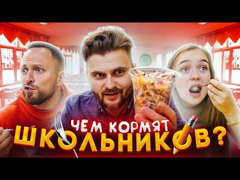 Что на самом деле едят в московской школе? / Чем кормят школьников? / Столяров и Маева