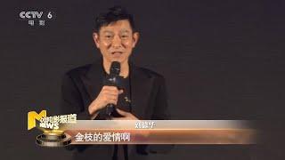 系列电影《七圣》北京启动 刘德华挑战齐天大圣压力大【中国电影报道 | 20200206】