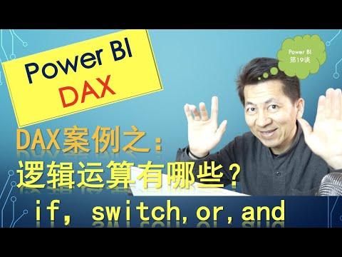 Power BI 商业智能    DAX逻辑运算有哪些?IF, SWITCH, OR, AND, &&,    详解