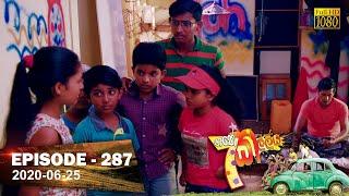 Hathe Kalliya | Episode 287 | 2020-06-25 Thumbnail