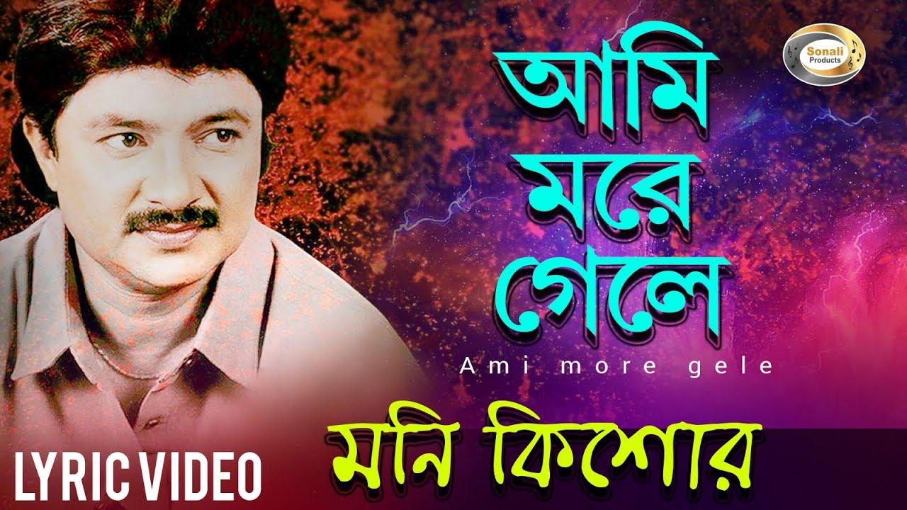 Moni Kishor - Ami More Gele | আমি মরে গেলে | New Bangla Lyric Video 2018