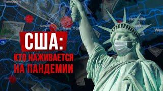 США: кто наживается на пандемии