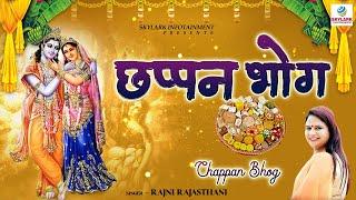 Chappan Bhog #छप्पन भोग #Latest Krishna Bhajan 2016 #Rajni Rajasthani #Skylark Infotainment