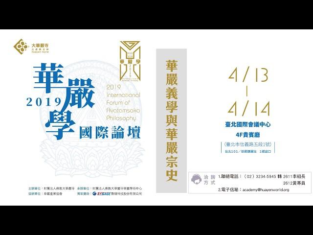 2019-04-13華嚴學國際論壇(上午)#大華嚴寺