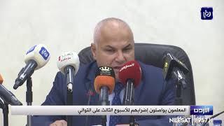 المعلمون يواصلون إضرابهم للأسبوع الثالث على التوالي (24/9/2019)