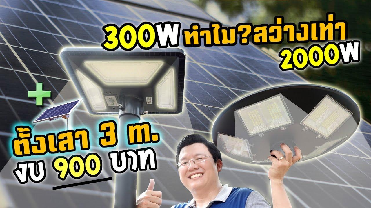 เปรียบเทียบโคมไฟโซล่าเซลล์ UFO \u0026 ตั้งเสาไฟ 3 เมตรแบบง่ายและถูกที่สุด Solar cell Pole : Daddy's Tips