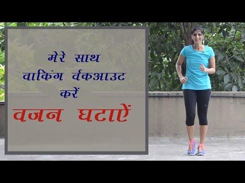 (Hindi) मेरे साथ वाल्क करिए और वजन घटाएं . Full walking workout