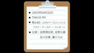 2003年04月22日 第14回 コスモアースコンシャスアクト・アースデー・コンサート in 武道館。TOKYO FM公開生放送。 忌野清志郎、佐野元春、及川光博、夏川りみ。