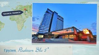 Отзыв об отеле Radisson Blu Iveria Hotel 5* в Тбилиси (Грузия)