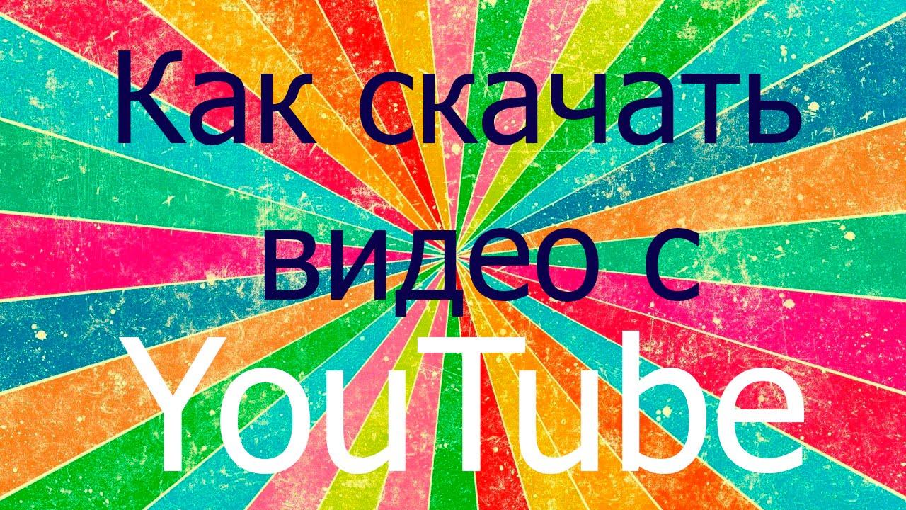 Скачать программы для скачивания видео с youtube быстро