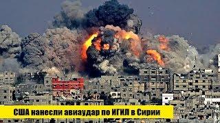 Срочно! США нанесли авиаудар по Сирии