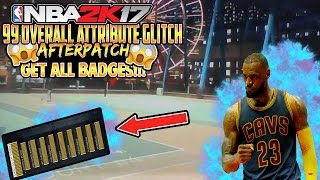 NBA 2K17 *NEW* INSTANT 99 OVERALL ATTRIBUTE GLITCH!!GET ANY BADGE(WORKING ON ALL CONSOLES)PATCH 1.12