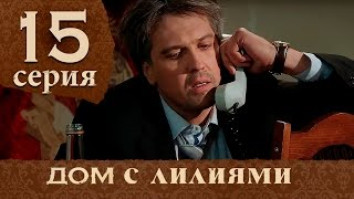 Дом с лилиями. Серия 15. House with lilies. Episode 15.