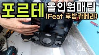 포르테 올인원 매립 (feat 후방카메라)