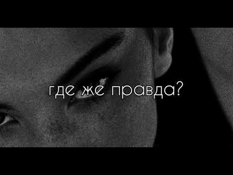 VERBEE - Теряю разум / Lyrics