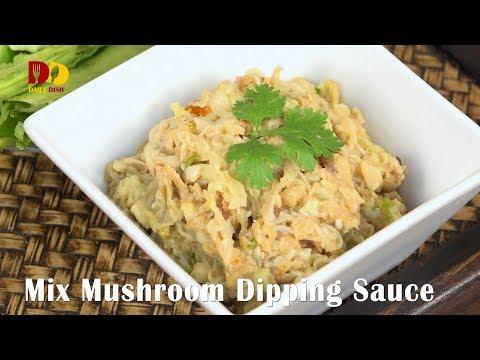 Mix Mushroom Dipping Sauce | Thai Food | Nam Prik Hed | น้ำพริกเห็ดรวม - วันที่ 12 Dec 2017