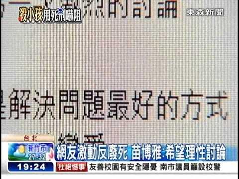 [東森新聞HD]死刑之辯再起!  「廢死」大將:不能靠情緒決定
