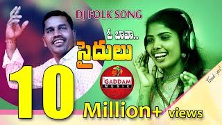 O Bava Saidulu Folk Song || Latest Telugu Folk Song 2019 || Gaddam Ramesh  Songs