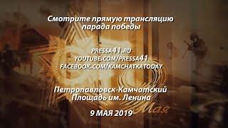 Анонс прямой трансляции Парада Победы в Петропавловске-Камчатском