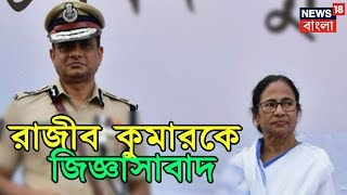 Interrogation Of Rajib Kumar, Special Team Of CBI In Calcutta