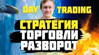Стратегия торговли на бирже, разворот. Секреты внутри дневной торговли. Профессиональный трейдинг