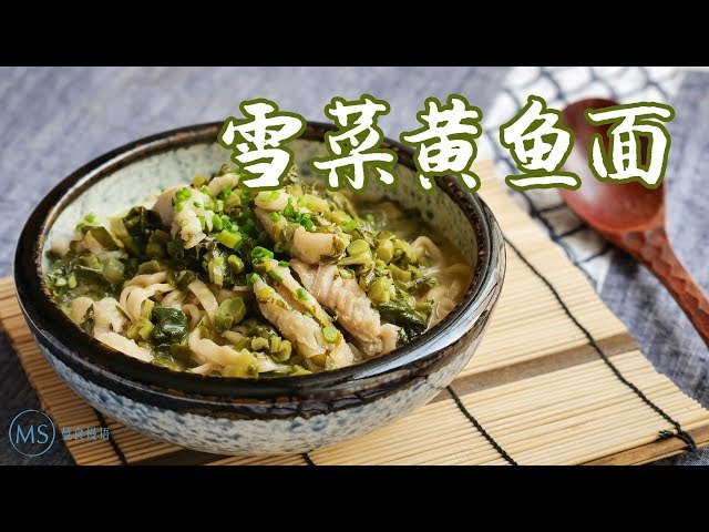 [Eng Sub] Noodle soup with croakers & pickled mustard green 雪菜鲜爽黄鱼香嫩,这碗手擀面小鸟胃也能吃精光【曼食慢语】*4K