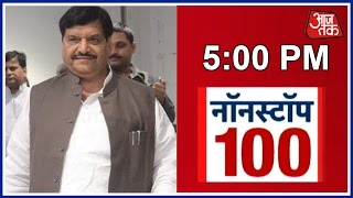 NonStop 100 :  Akhilesh Yadav Gives Ticket To Shivpal, SP Releases List Of Candidates