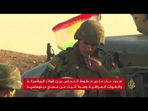 هدوء حذر بين البشمركة والقوات العراقية شمال كركوك  - نشر قبل 4 ساعة