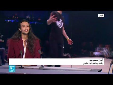 الفنان المغربي أمين مسعودي..من الرقص إلى عروض الأزياء  - 14:54-2019 / 6 / 21